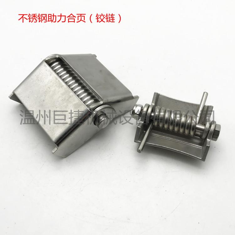 不锈钢人孔合页 带助力人孔铰链  不锈钢过滤器铰链 304弹簧助力884072045