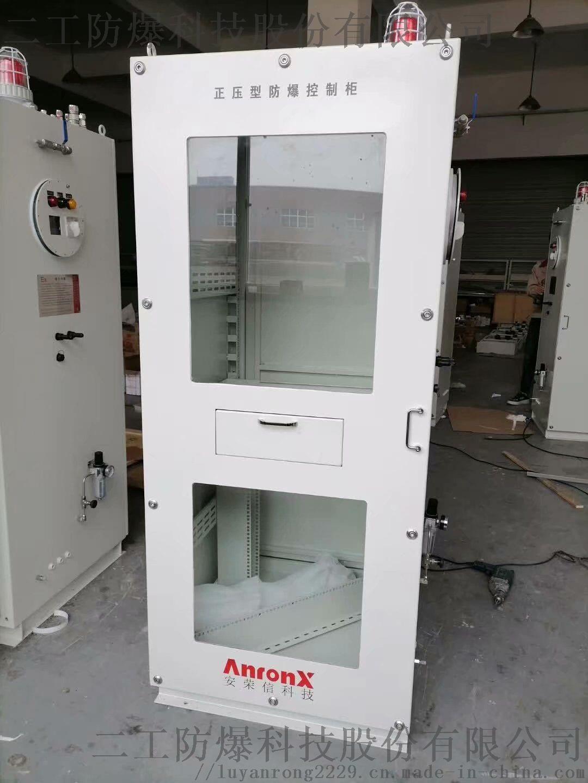 防爆正压柜防爆空调散热防爆配电柜920191235
