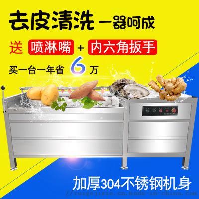 毛輥清洗去皮機 馬鈴薯清洗機設備 生薑去皮機定做61164902