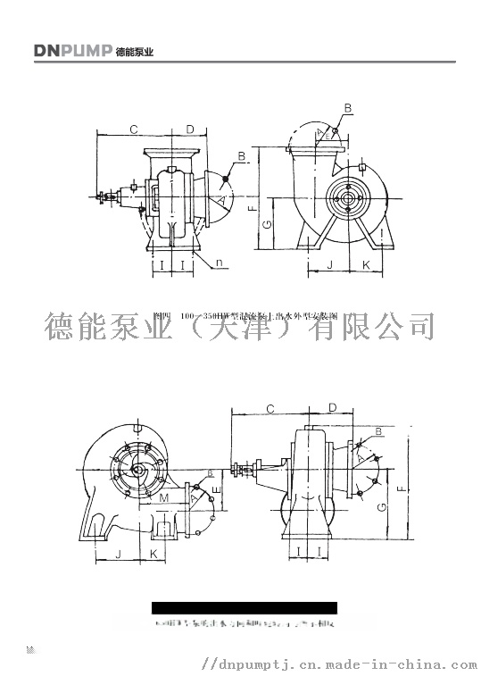 400HW混流泵生产厂家55031272