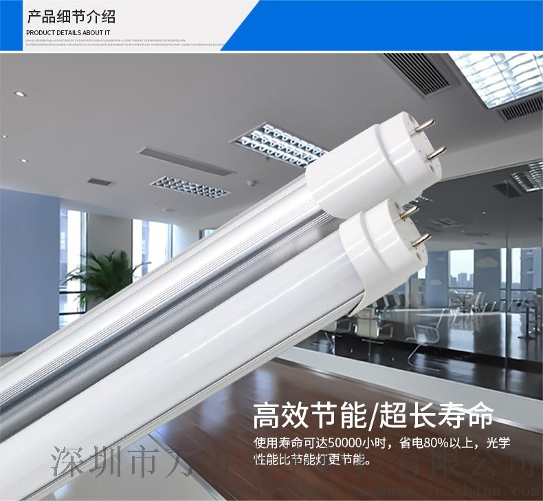 LED-T8分体灯管_10