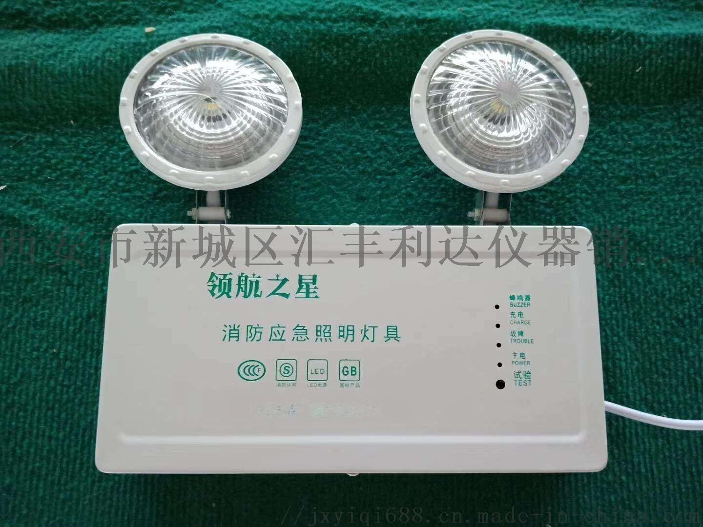 西安消防應急燈1377248929297627115