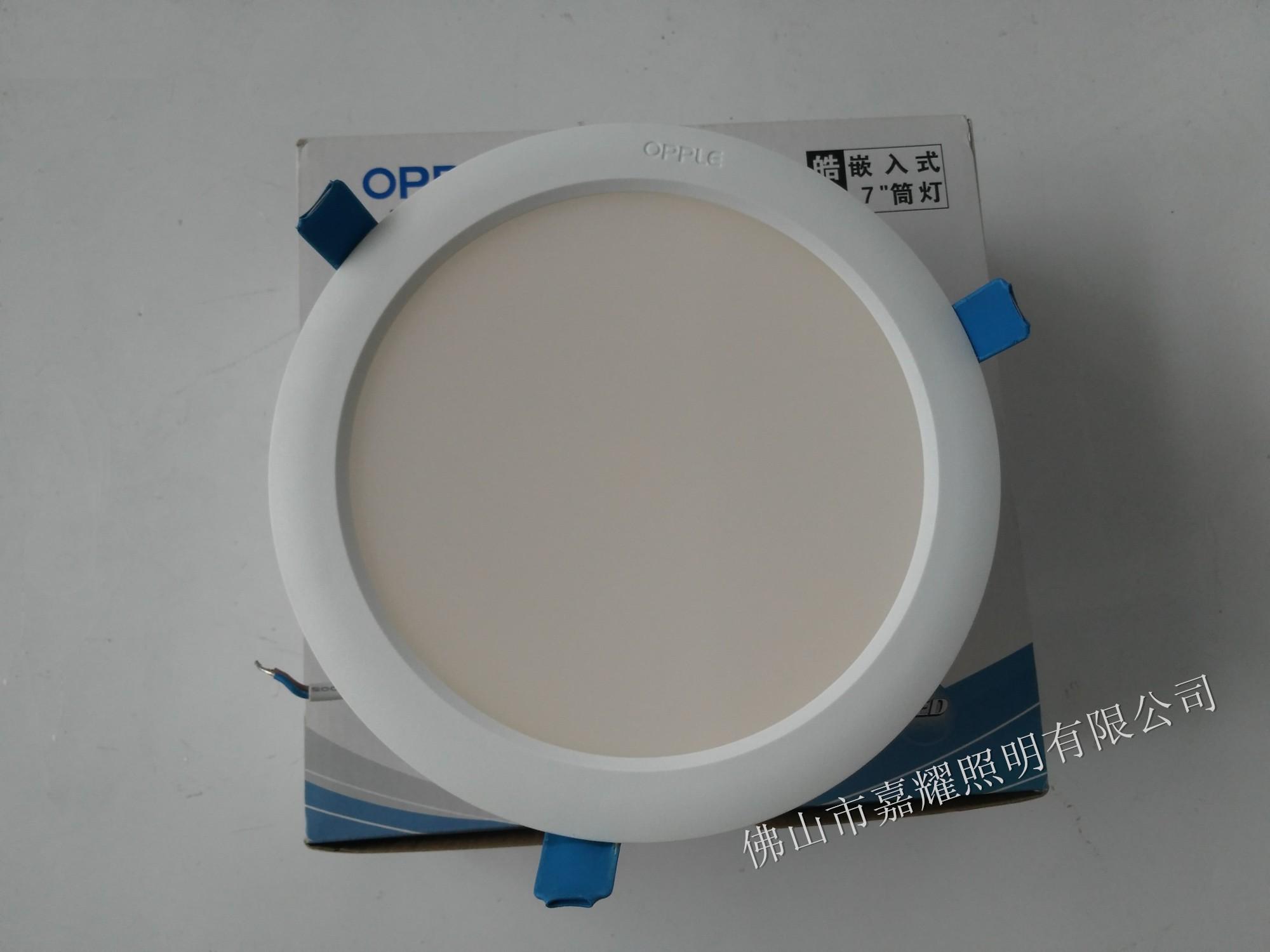 欧普皓易LED筒灯1.jpg