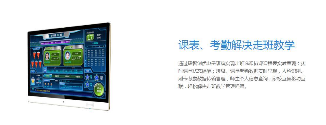 捷智创优电子班牌 电子班牌 北京电子班牌133513165
