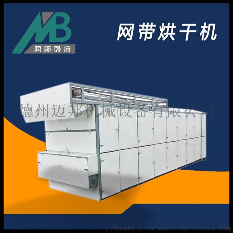 往返式带式饲料颗粒烘干机多层网带烘干机设备815575072