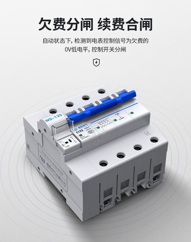 威胜智能微断-PC端详情_04.jpg