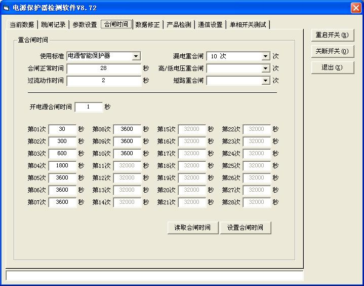v8.72设置界面-4.jpg
