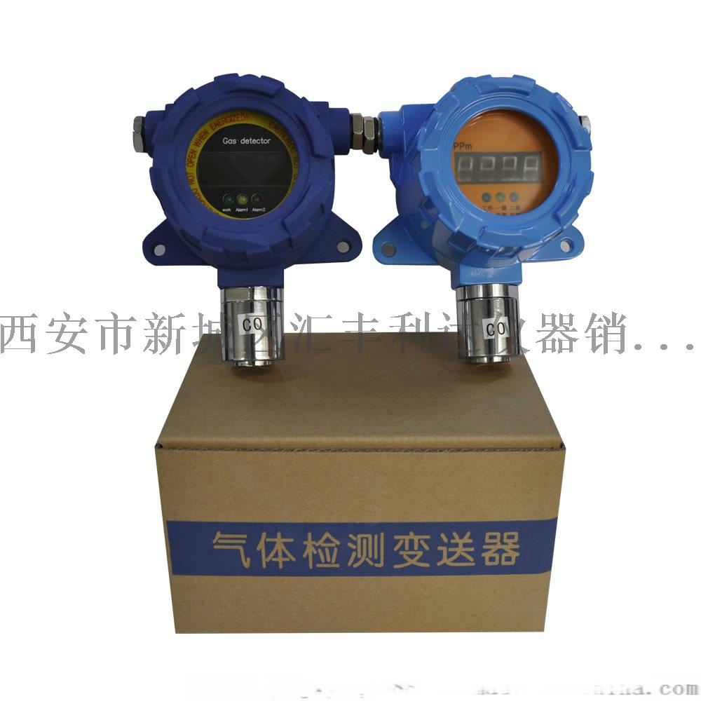 西安可燃氣體檢測報警儀13659259282825513115