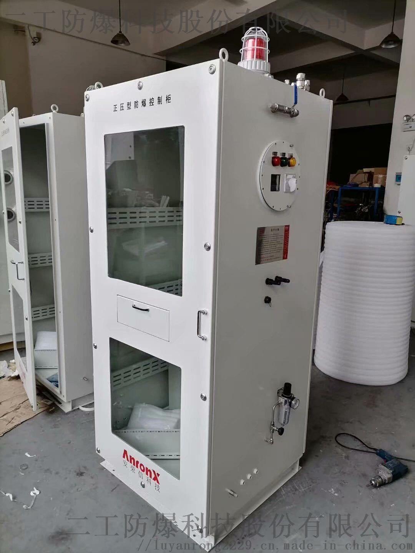 防爆正压柜防爆空调散热防爆配电柜920191245