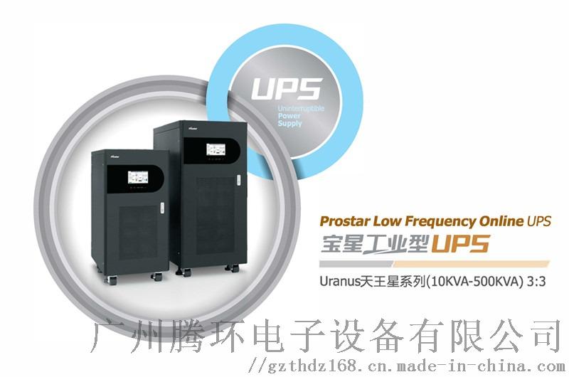 宝星UPS电源 天王星系列GT10K-GT500K120631075
