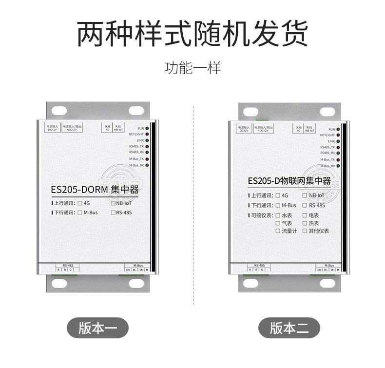 ES205-DORM集中器详情pc-水印_13.jpg