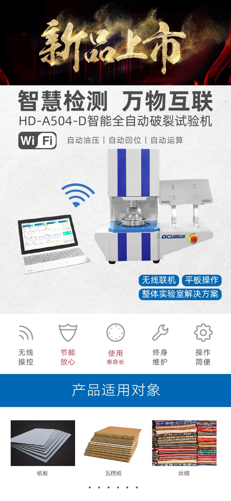 无线智能全自动破裂强度试验机-01.jpg
