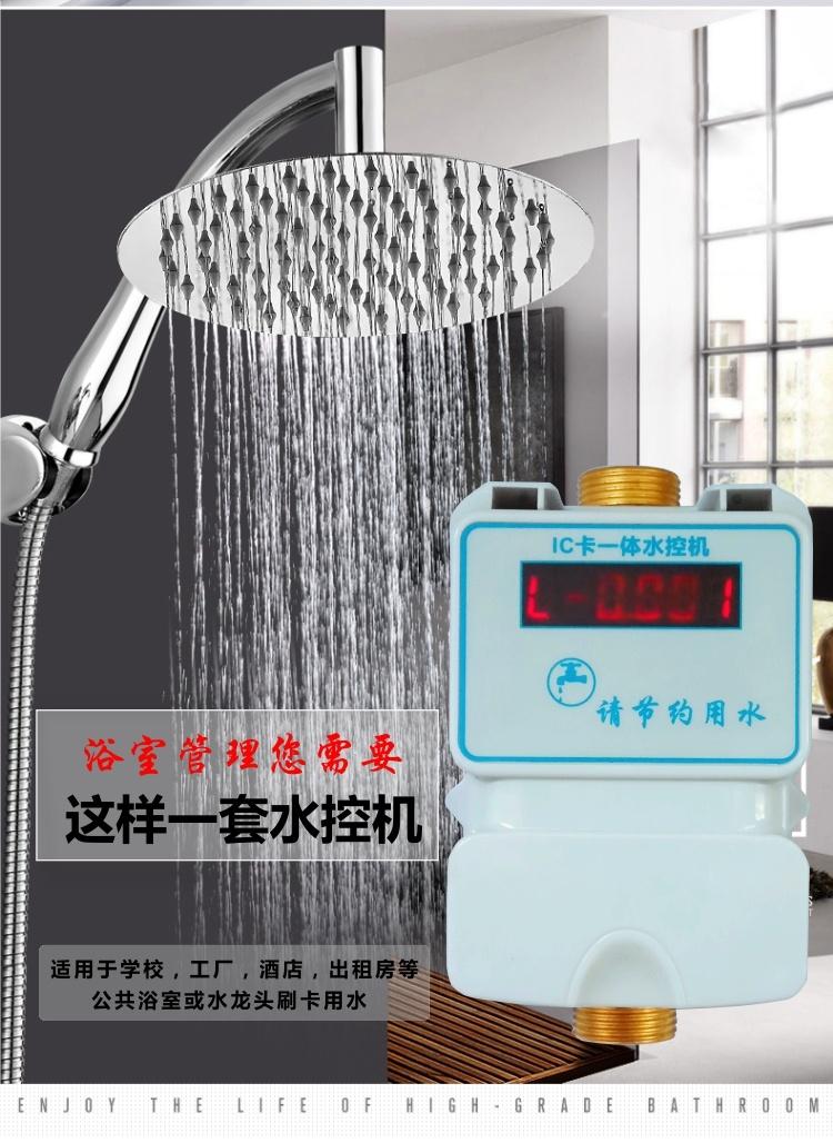 浴室水控机 澡堂浴室水控设备水控机