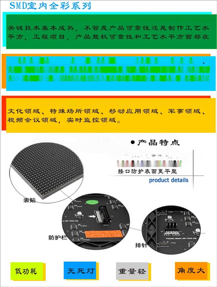 云南室内led电子屏 含结构控制卡安装调试80350105