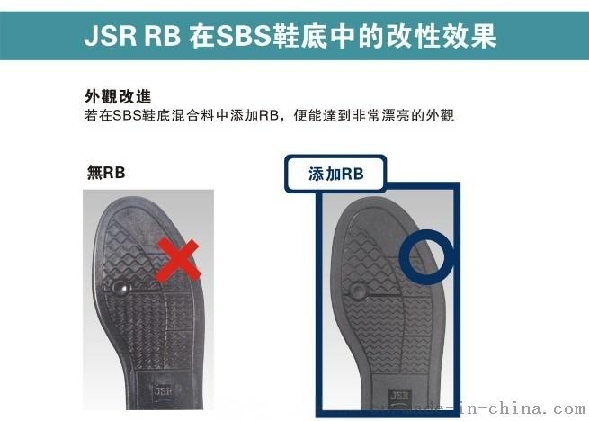 RB830鞋底改性效果图0901.JPG