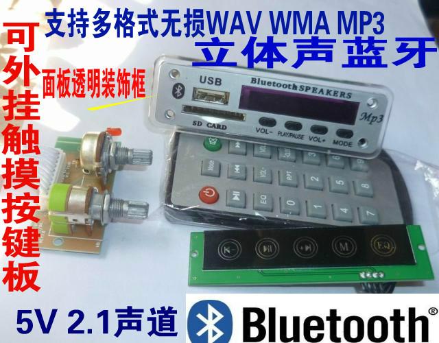189雙USB身歷聲APP控制藍牙播放器觸摸MP3家居音響套件沙發音響播放器7508175