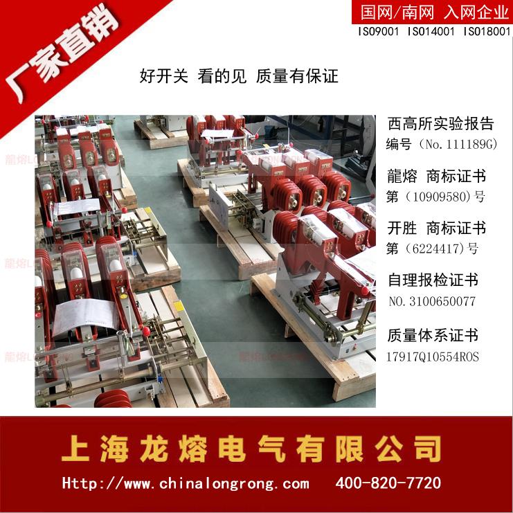 阿里 龙熔FZN25-12 产品图片-6
