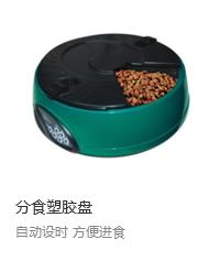 分食塑胶盘