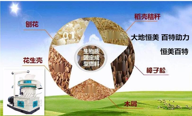 河南供應木屑顆粒機 花生殼顆粒機 生物質顆粒機廠家77433742