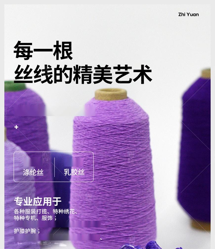 100号-涤纶橡筋线-_01.jpg
