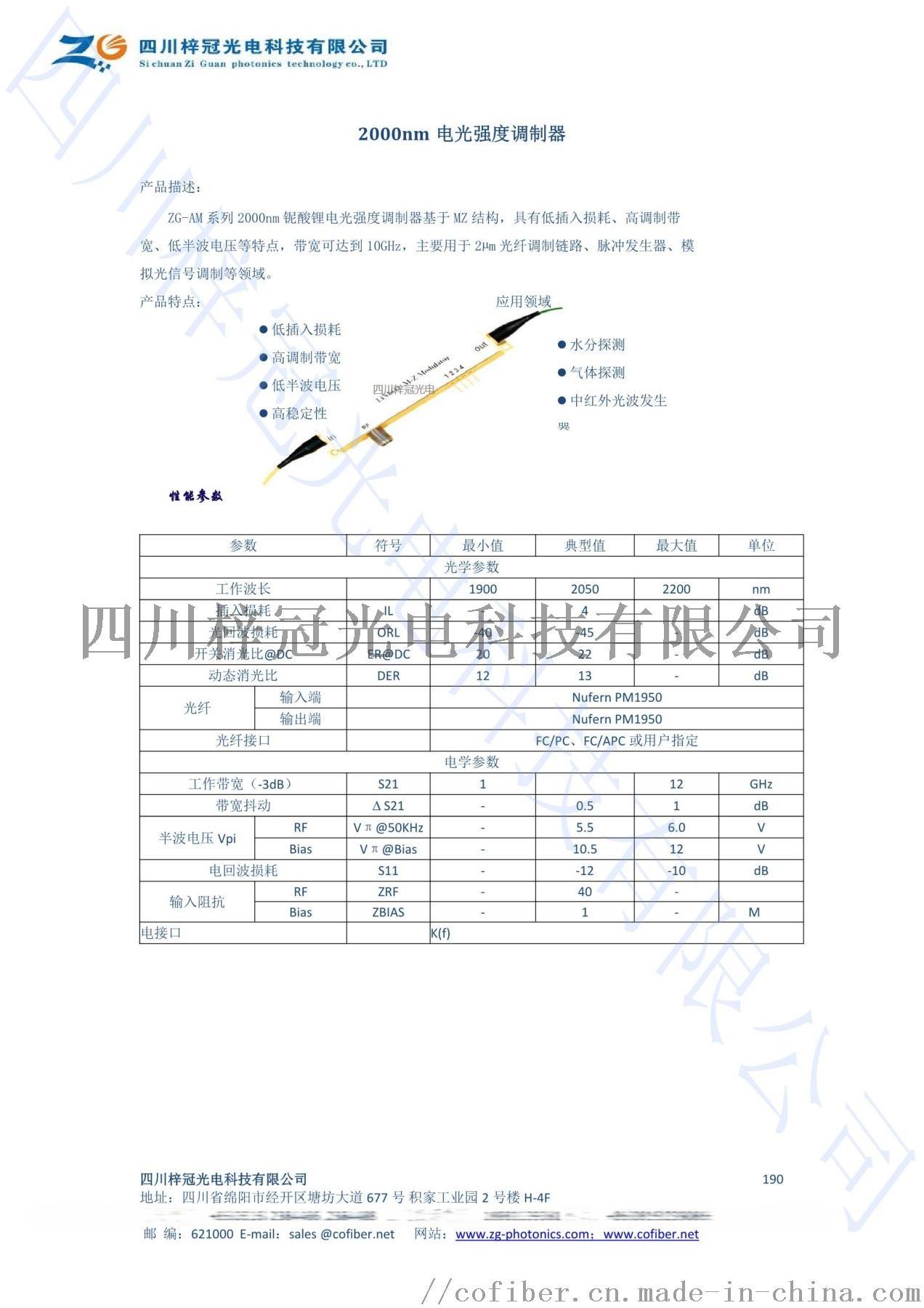 2000nm电光强度调制器1.jpg