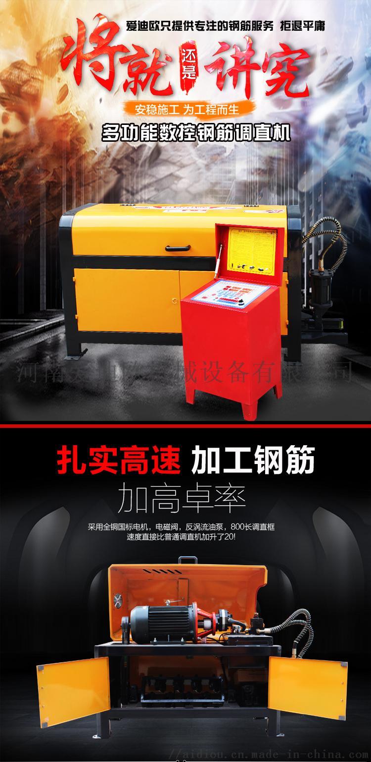 GT4-12鋼筋調直切斷機  數控截斷機 矯直機111287422
