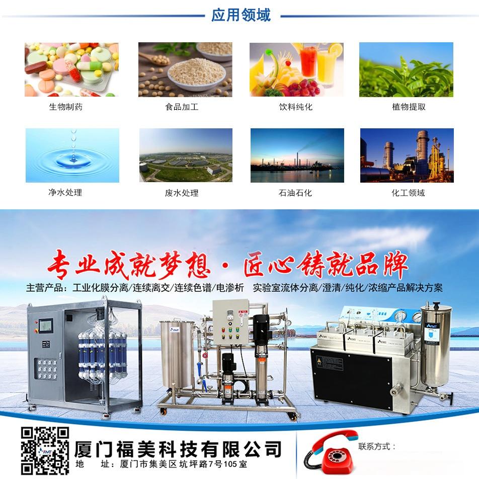 中空纤维膜小试设备,福美厂家专业定制,现货供应,115929175