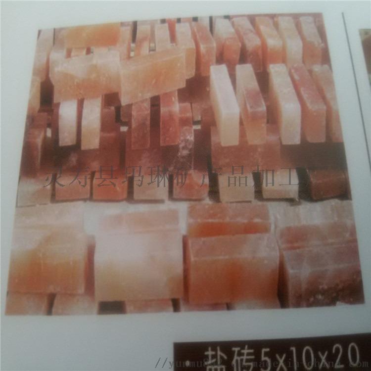 水晶盐1.jpg