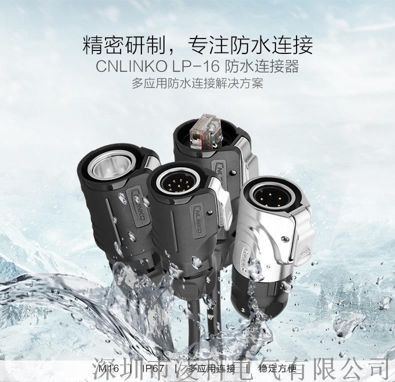 LP-16-中文详情_01.jpg
