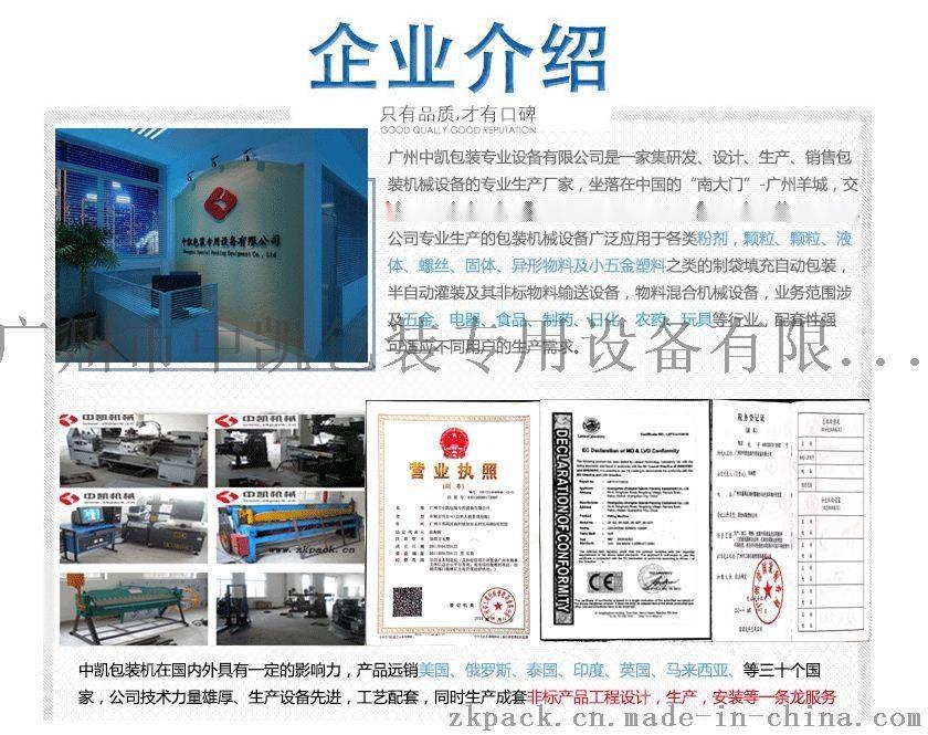 广州中凯厂家供应香飘飘优乐美奶茶粉全自动颗粒包装机64490225