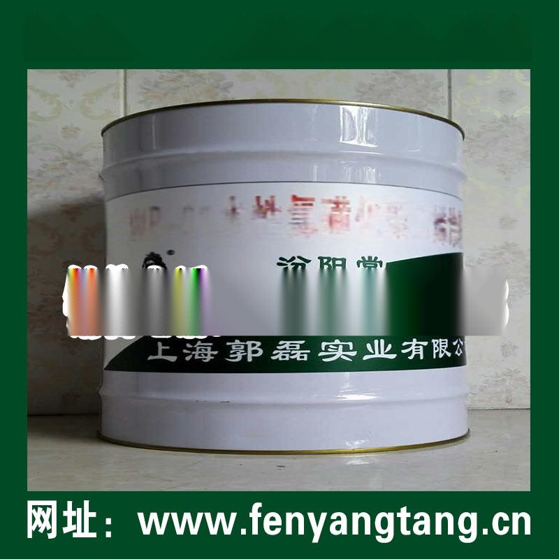 WP-01水性氯磺化聚乙烯涂料.jpg