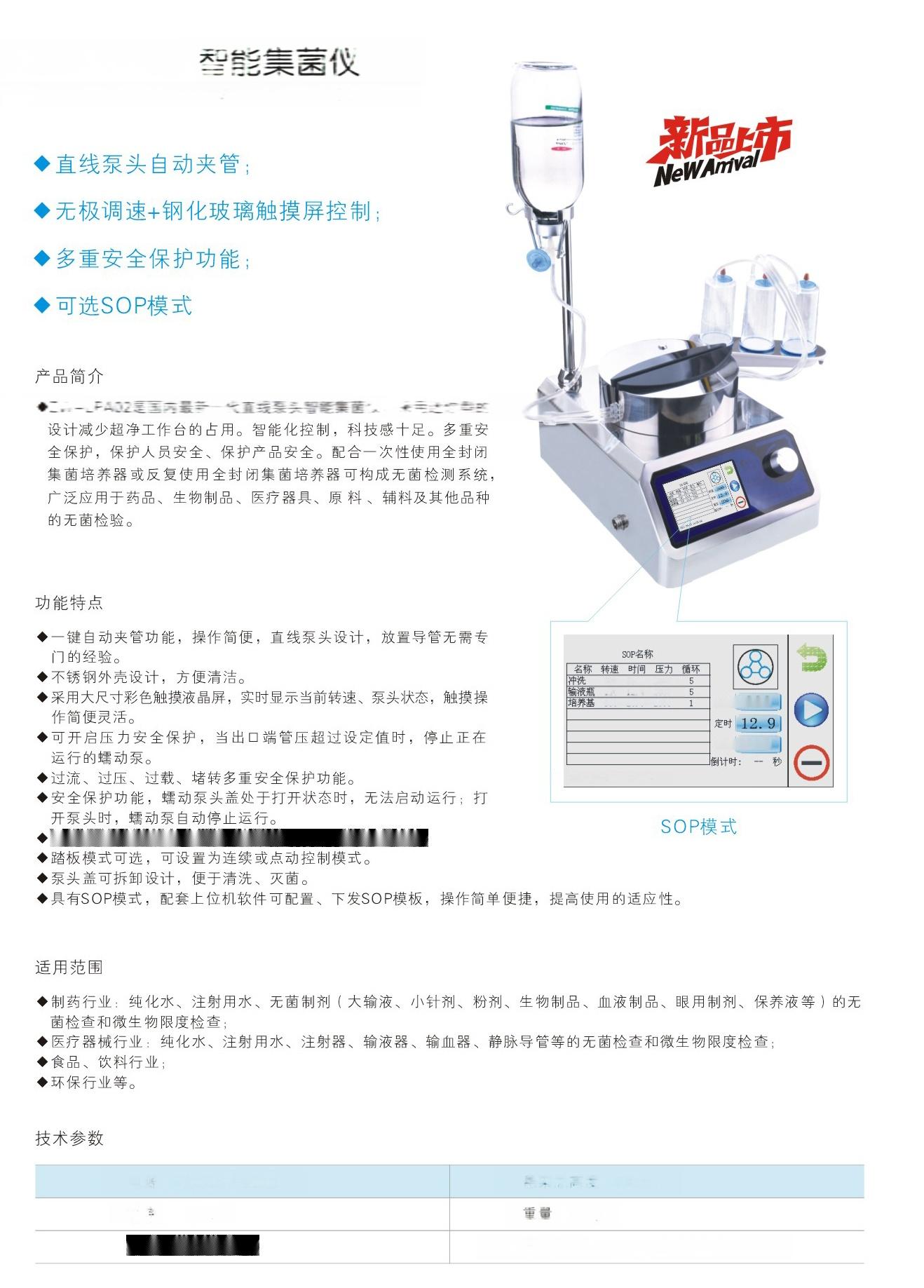 ZW-LPA02智能集菌仪.jpg
