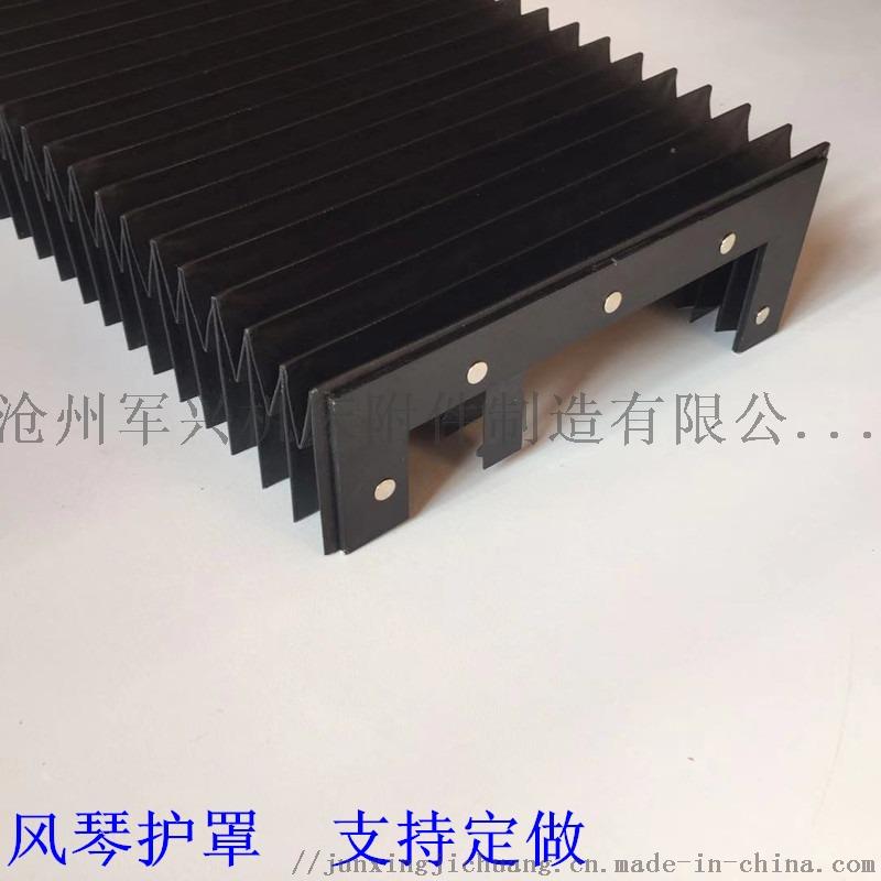防尘罩风琴防护罩导轨防护罩丝杠防护罩皮老虎厂家直销77539802