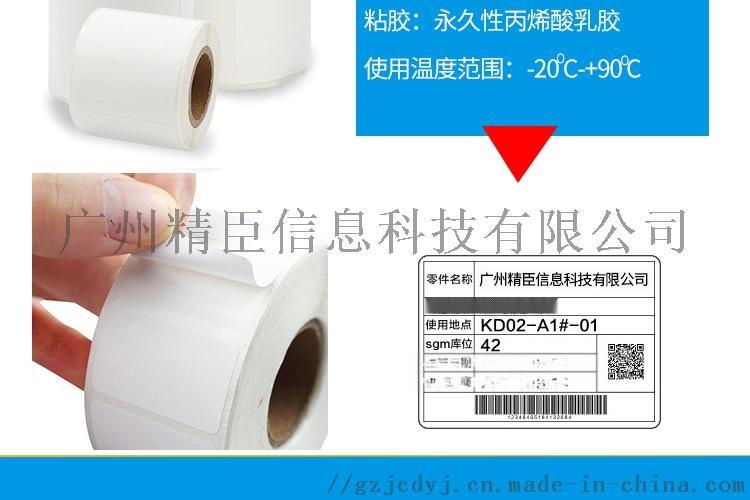 长沙精臣固定资产管理系统标签打印机 银行企业84993215