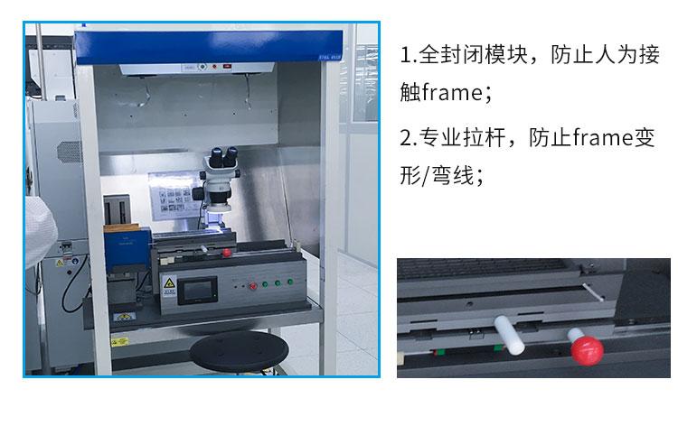 半导体frame检测仪详情页_05