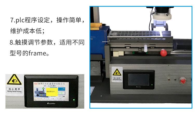 半导体frame检测仪详情页_07