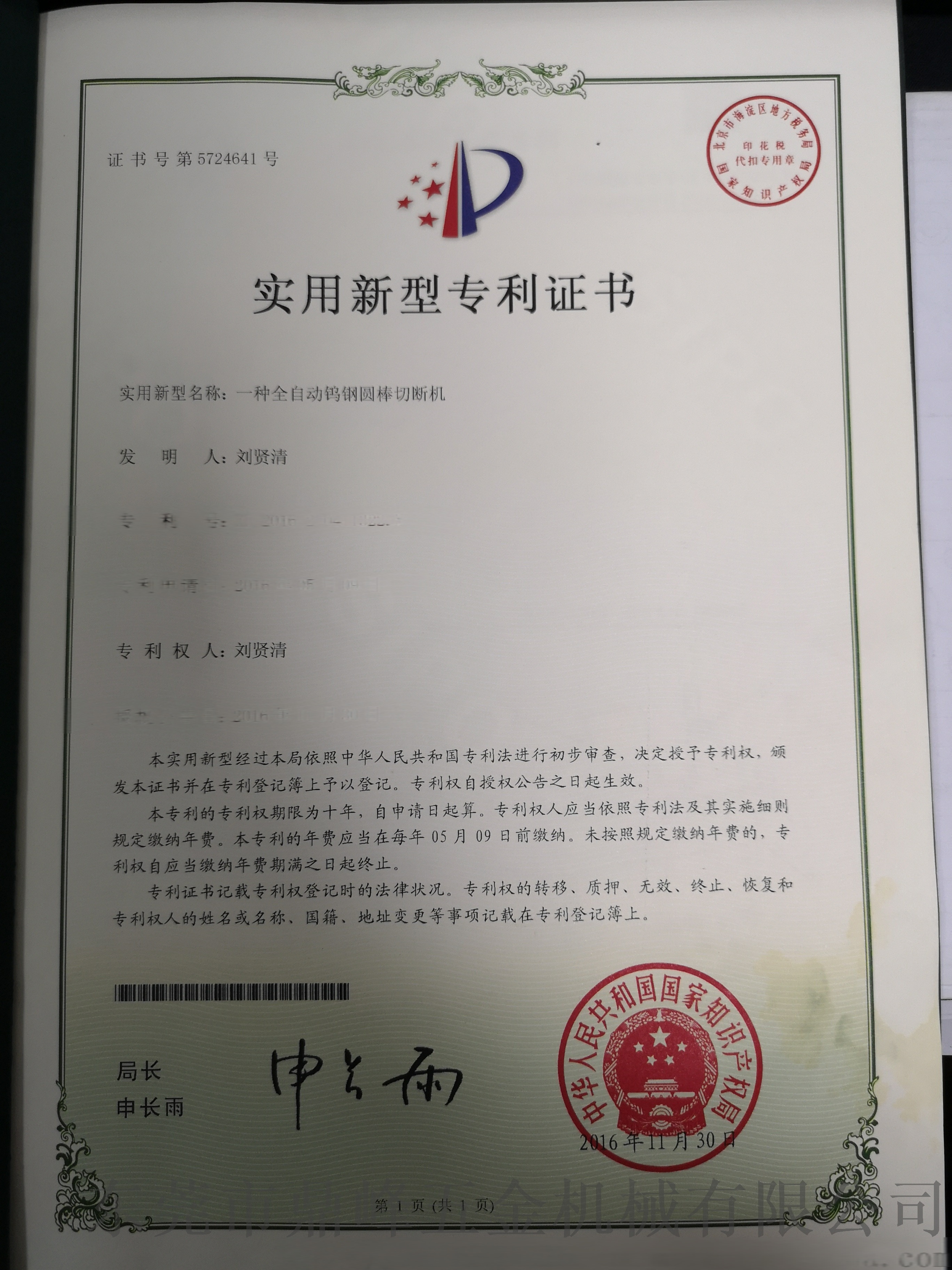 专利证书.jpg