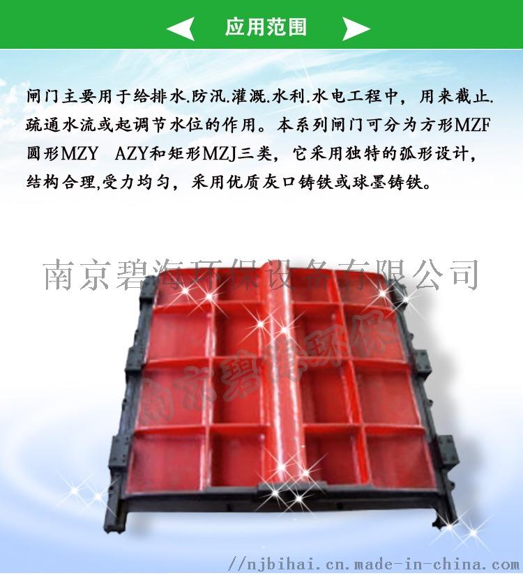 优质环保设备铸铁镶铜方闸门 启闭机 圆闸门等79229765