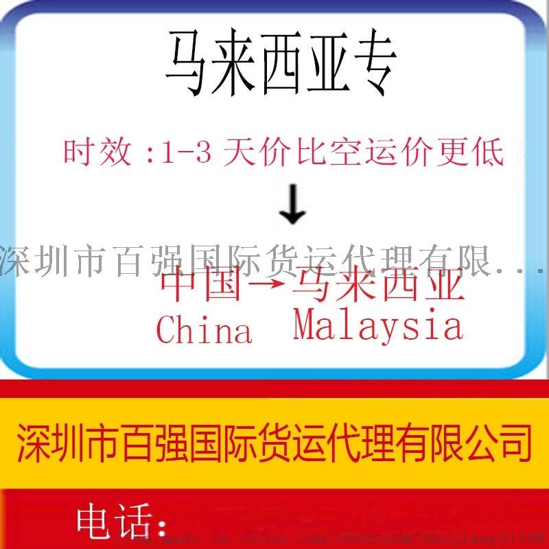马来西亚专线.jpg