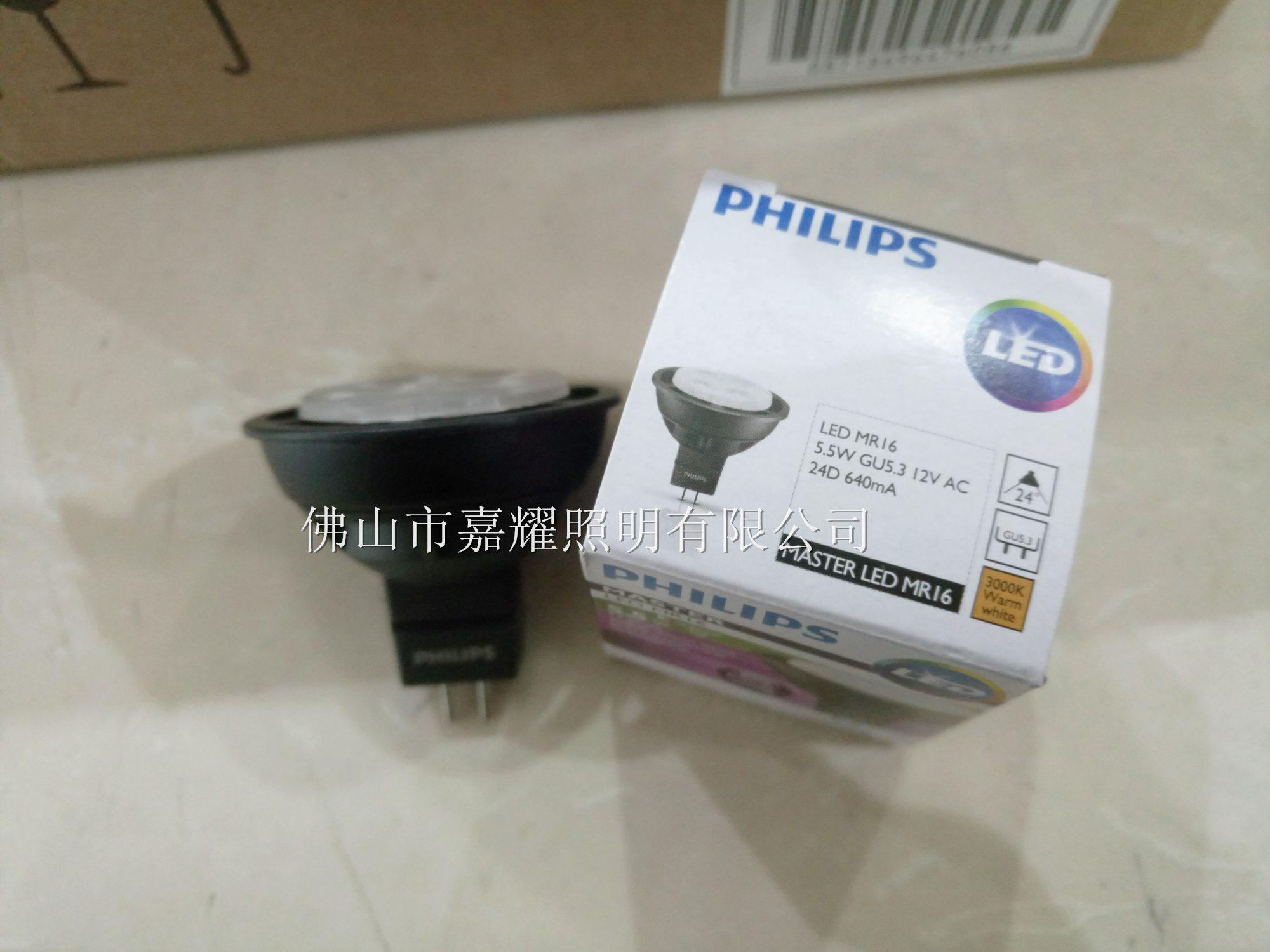 飛利浦5.5W燈杯4.jpg