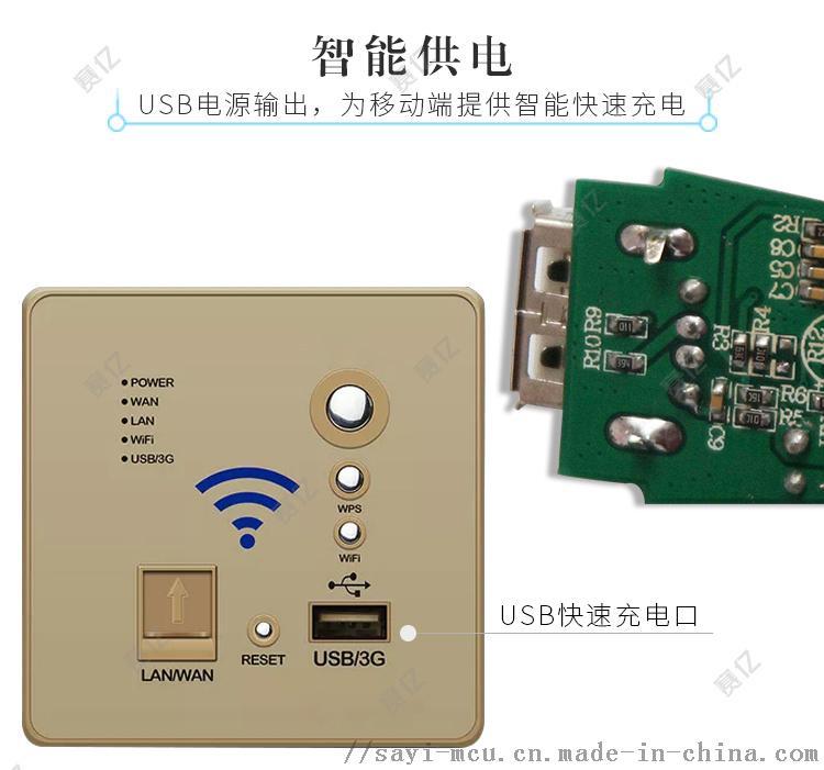 無線路由器插座方案開發_03.jpg