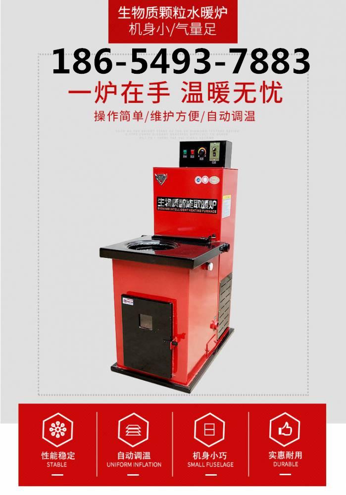 颗粒取暖炉厂家 可带暖气片新型智能采暖炉122345162