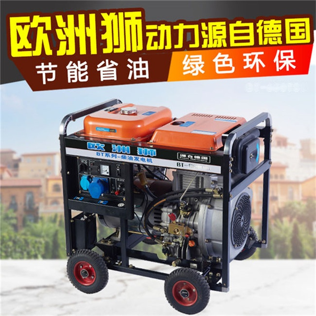 便携式小型5kw柴油发电机827489592