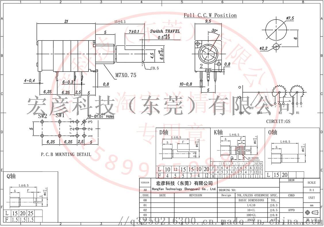 RV097AS成品圖-宏彥.jpg