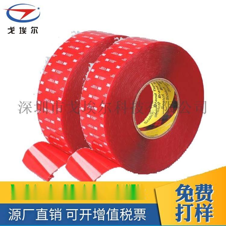 强力VHB防水双面胶带 源头供应905882825