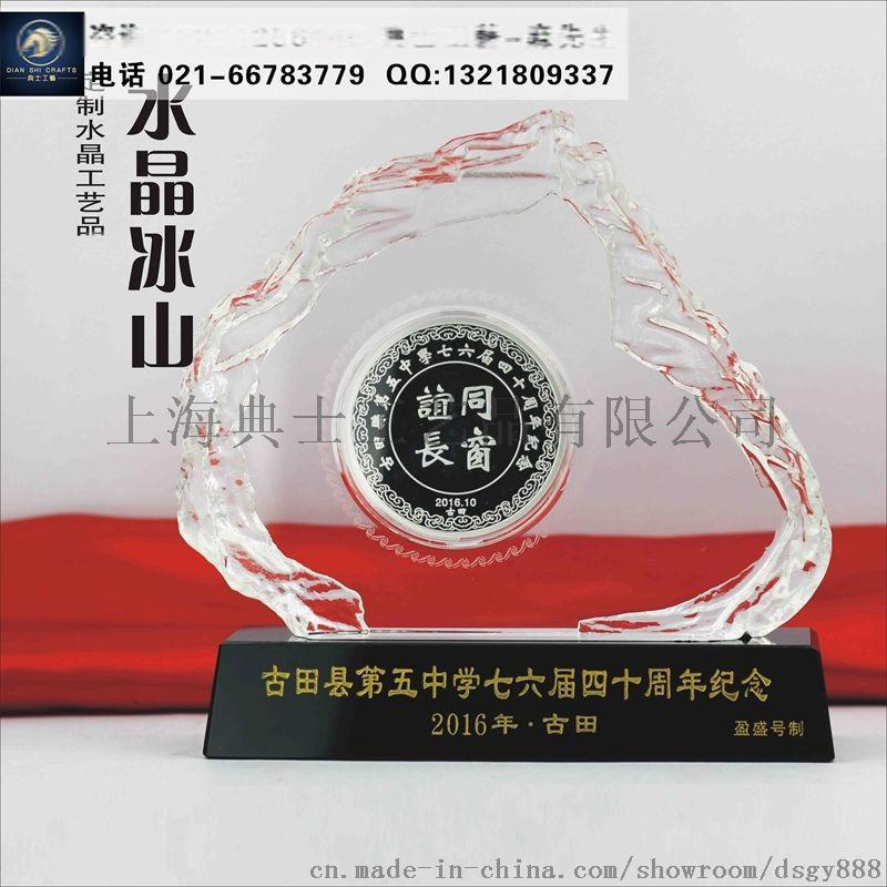 水晶嵌纪念币摆件 (65)