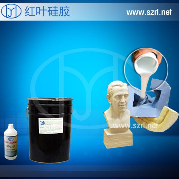 红叶硅胶HY825模具硅胶硅橡胶8002515