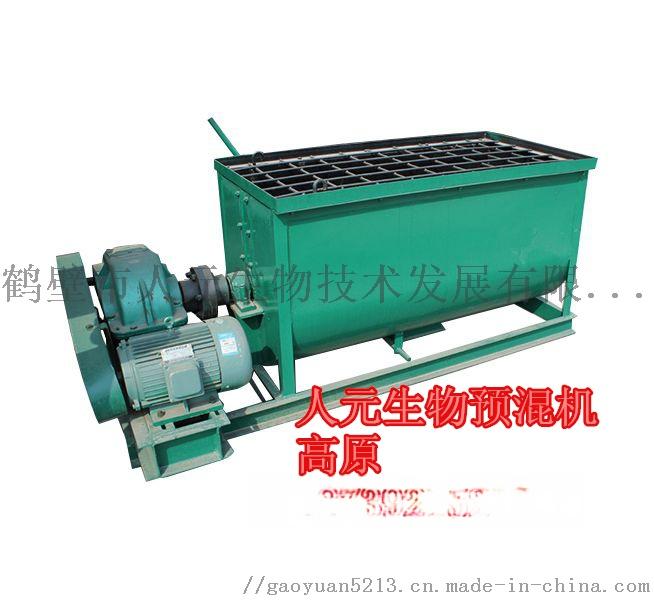 **高产卧式搅拌机有机肥预混机一级供货商754958452
