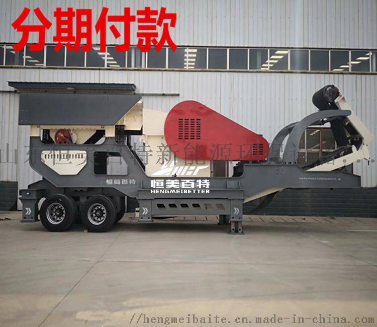 山东济南石料厂轮式石料粉碎机773874582