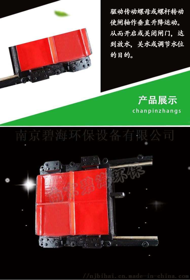 优质环保设备铸铁镶铜方闸门 启闭机 圆闸门等79229795